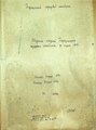 ГАКО 1248-1-671. 1857 год. Журналы заседаний Таращанского магистрата.pdf