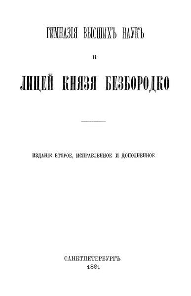 File:Гимназия высших наук и лицей князя Безбородко (1881).djvu