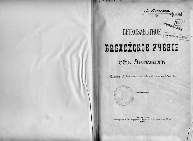 File:Глаголев А. А. Ветхозаветное Библейское учение об Ангелах. (1900).djvu