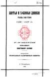 Житье и хожение Даниила, Русьскыя земли игумена. 1106—1107 гг. (ППС, выпуски 3 и 9. 1885).pdf
