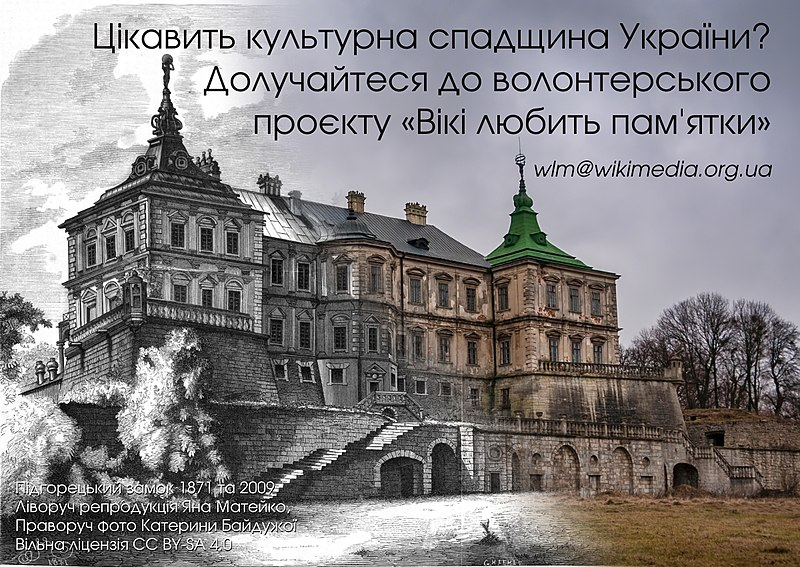 File:Запрошення волонтерів до ВЛП.jpg
