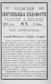 Киевские епархиальные ведомости. 1900. №12. Часть неофиц.pdf