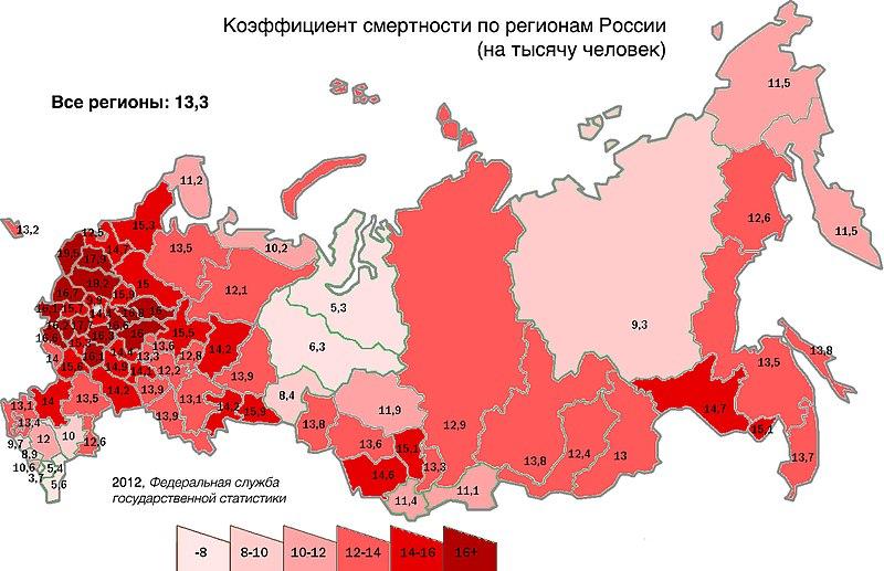 File:Коэффициент смертности по регионам.jpg