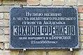 Меморіальна дошка на честь видатного гігієніста, академіка Захарія Френкеля, який народився в Борисполі.jpg