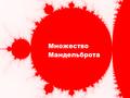 Множество Мандельброта.png