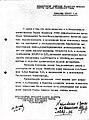 Официальный документ о лаборатории тифлотехники.jpg