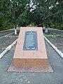 Памятний знак воїнам, що загинули у Другій Світовій Війні, село Пантаївка.jpg