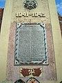 Памятник. 2010 г. - panoramio.jpg