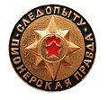 Пионерская медаль Следопыт.JPG