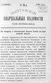 Полтавские епархиальные ведомости 1900 № 34 Отдел неофициальный. (1 декабря 1900 г.).pdf