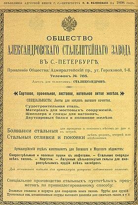 Собственники Подвижного Состава В Украине