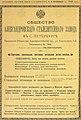Реклама Александровского завода 2, 1897.jpg