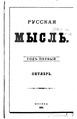 Русская мысль 1880 Книга 10.pdf