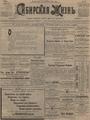 Сибирская жизнь. 1901. №073.pdf