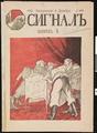 Сигнал. 1905. №4.pdf