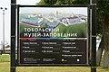 Табличка Тобольский музей заповедник 2019.jpg
