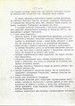 Угода між Головархівом та Генеалогічним товариством Юта від 25 квітня 1996 року (варіант).pdf