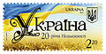 Україна. 20-річчя Незалежності.jpg