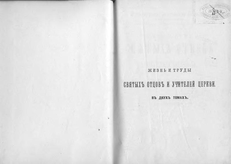 File:Фаррар Ф. Жизнь и труды св. Отцев и Учителей Церкви. Т.1.djvu