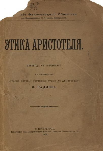 File:Этика Аристотеля Радлов 1908.pdf