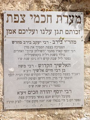 Jacob Berab - Plaque outside the burial cave of Jacob Berab, Safed, Israel