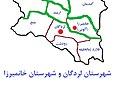 شهرستان لردگان و شهرستان خانمیرزا.jpg