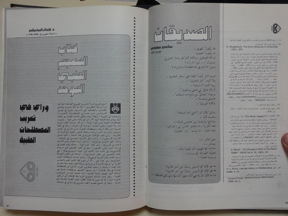 تحميل كتاب المعجم الطبي الموحد pdf