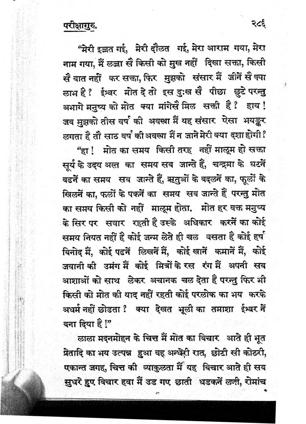 hindi essay on pariksha