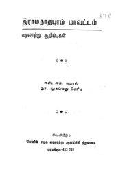 இராமநாதபுரம் மாவட்டம் வரலாற்று குறிப்புகள்