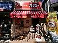 ガスト 町田中央店 - panoramio.jpg