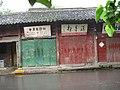 中山街东段——老房 - panoramio.jpg