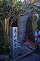 亀山社中 - panoramio (1).jpg