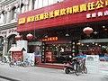南京常府街 - panoramio (4).jpg