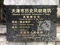 吴毓麟旧宅铭牌.jpg