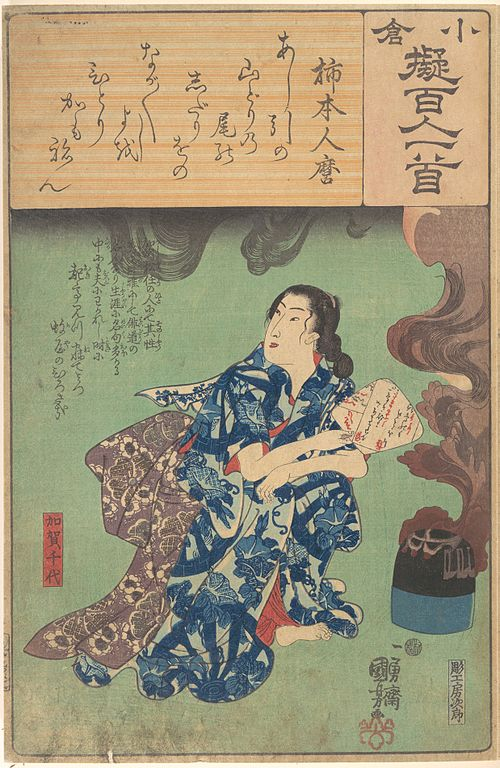 File:小倉擬百人一首-Album of Eighty-eight Prints from the series