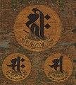 種字阿弥陀三尊像-Amida Triad in the Form of Sacred Sanskrit Syllables MET DP221030 (cropped).jpg