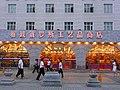 雅琥俄羅斯工藝品商店 Yahoo Russian Handicraft Article Shop - panoramio.jpg