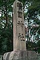 靖国神社 - panoramio (1).jpg