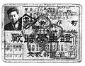 중앙대학교 1953년, 전시학생증.jpg