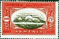 1920 Republic of Armenia Armenia Ararat stamp 3.jpg