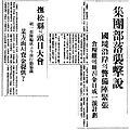 1937-07-29-동아일보 소련군자금.jpg