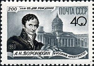 Andrey Voronikhin - A 1960 U.S.S.R. stamp commemorating the bicentennial of Voronikhin's birth.