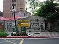20070714 台北市敦南街效忠領袖我愛總統塗鴉全景.jpg