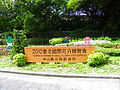 2010 Taipei International Flora Expo Promotion Board in Dajia Community Park 20100501.jpg