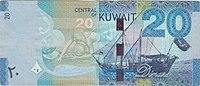 20 dinars koweïtiens en 2014 Reverse.jpg