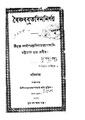 4990010196710 - BaishnabBrataDik Nirnay, Goswami,Nabadwip chandra Bidyaratna, 128p, RELIGION. THEOLOGY, bengali (1875).pdf