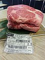 A large slab of wagyu beef from Japan 2013-05-06 08-12.jpg