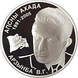 Abjasia 10 apsar Ag 2008 Ardzinba b.jpg