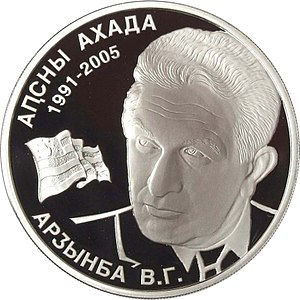 Vladislav Ardzinba - Reverse side of a 10 apsar commemorative coin minted in 2008 celebrating Vladislav Ardzinba