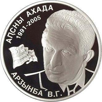 Vladislav Ardzinba - Reverse side of a 10 apsar commemorative coin minted in 2008 celebrating Vladislav Ardzinba